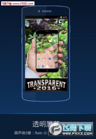酷点透明屏幕app截图2