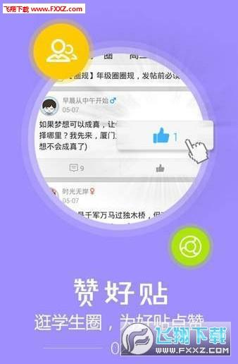 扫条形码找2018寒假作业app截图1