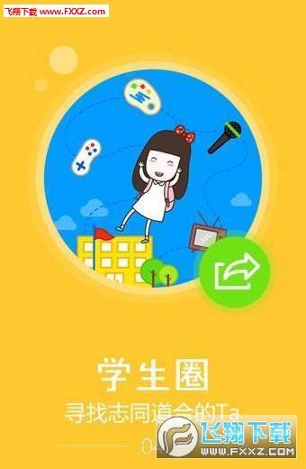 扫条形码找2018寒假作业app截图2