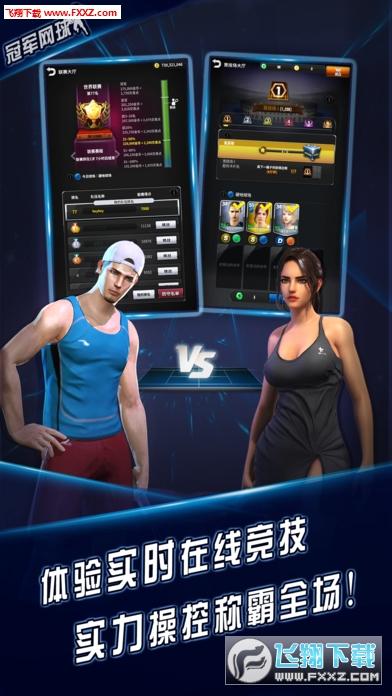 冠军网球ios版截图2