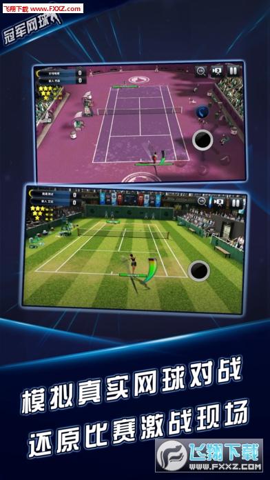 冠军网球ios版截图3