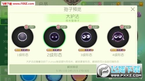 球球大作战8.0apk下载截图2
