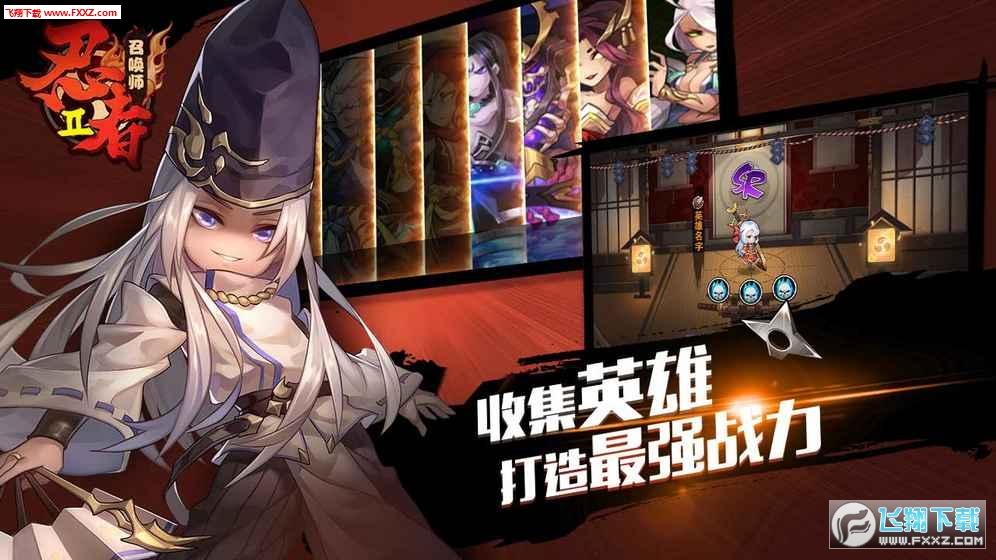 忍者召唤师正式版V1.0.1截图1