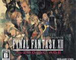 最终幻想12:黄道时代 Reshade3.1.1画质补丁