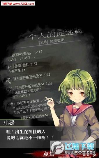 一个人的捉迷藏中文版v1.0.1截图2
