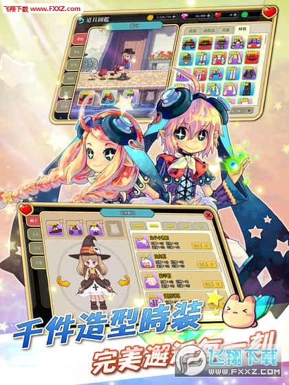 彩虹岛W手机版1.18.27.33891截图0