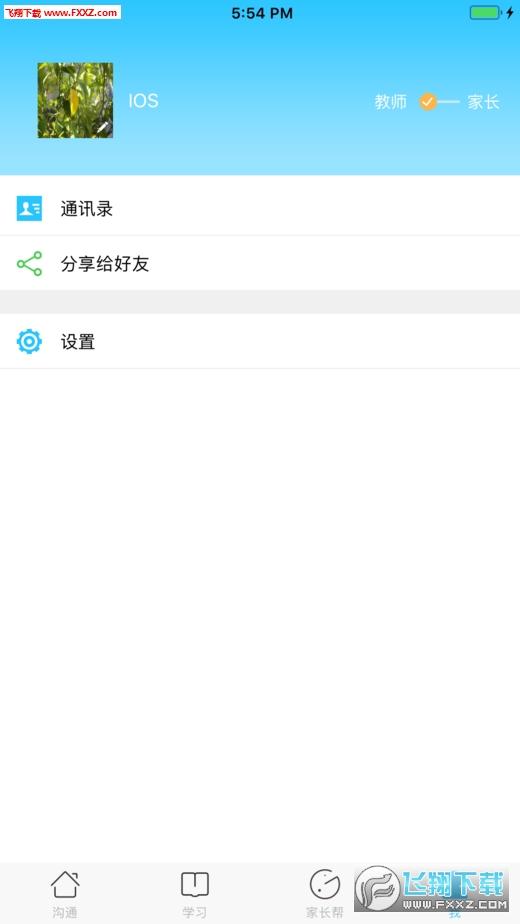甘肃智慧教育平台app截图0