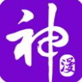 神漫app正版2018最新版