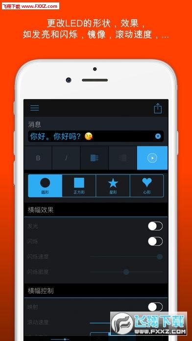 屏幕显示字体appV1.0手机版截图2