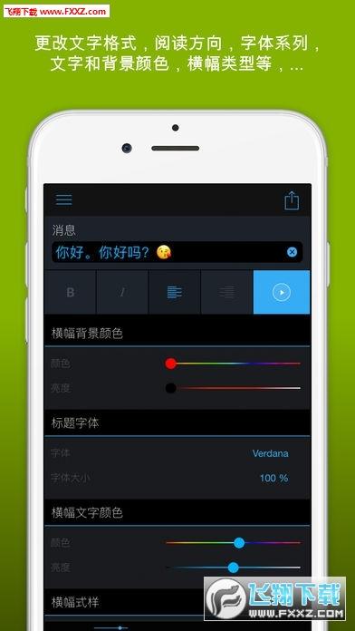 屏幕显示字体appV1.0手机版截图1