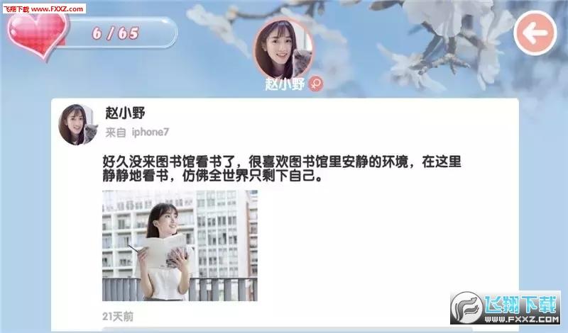 心动女生赵小野破解版截图1