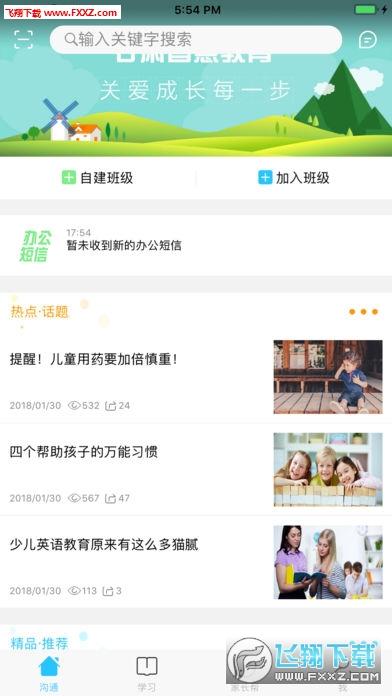 甘肃智慧教育平台官网截图4