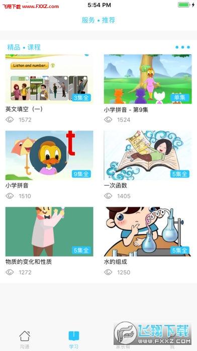 甘肃智慧教育平台官网截图3