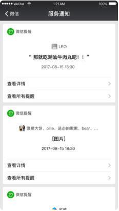 微信6.6.5安卓版截图0
