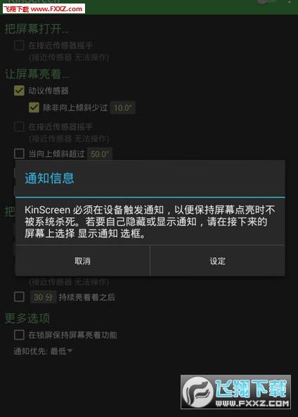 自动亮屏高级中文版截图0