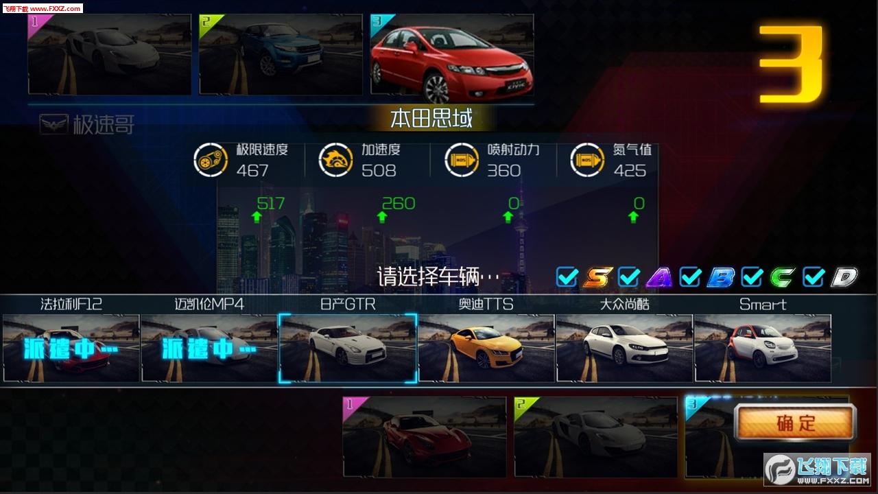 车阵英雄游戏0.5.12截图1