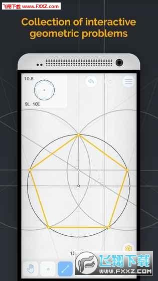腾讯欧氏几何安装包截图2