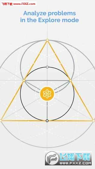 腾讯欧氏几何安装包截图1
