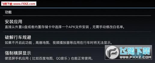 本田黑科技appV1.0官方手机版截图0