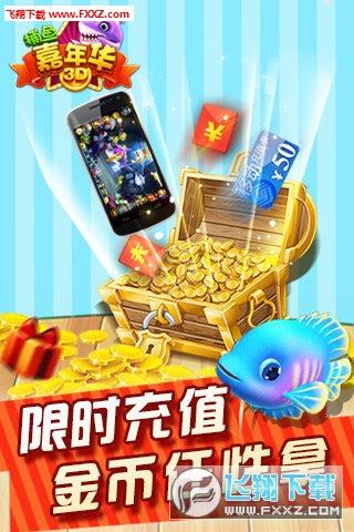 捕鱼嘉年华3D手游1.3.1截图3