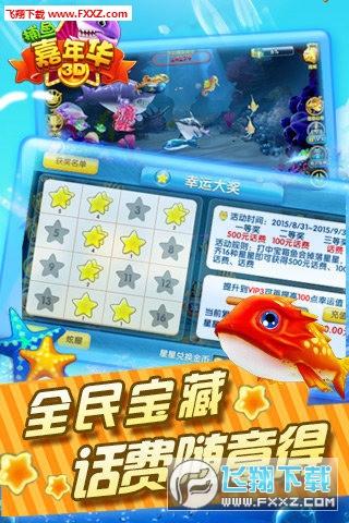 捕鱼嘉年华3D手游1.3.1截图2