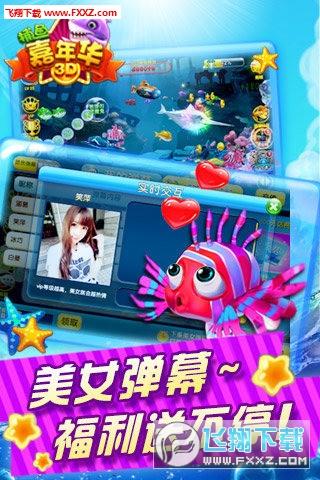 捕鱼嘉年华3D手游1.3.1截图1