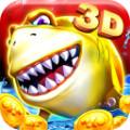 捕鱼嘉年华3D手游1.3.1