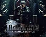 最终幻想15:试玩版 提升帧数画质补丁