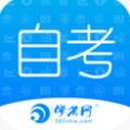 自考之家appV1.0.0