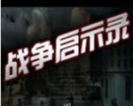 战争启示录 (Conflict Zone Demo)英文版