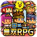 无双RPG勇者VS恶龙中文汉化版