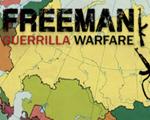 自由人:游击战争(Freeman: Guerrilla Warfare)下载