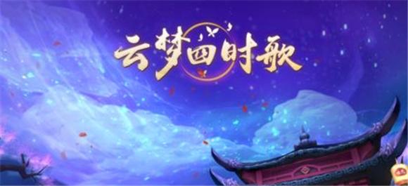 云梦四时歌官网_云梦四时歌腾讯_云梦四时歌手游