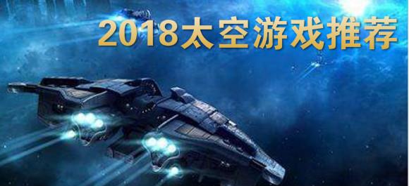 2018太空游戏推荐_2018太空游戏大全