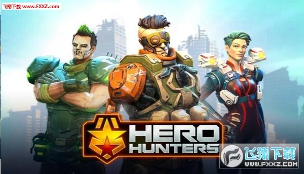 英雄猎手公测版截图1