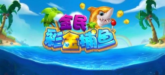 全民彩金捕鱼_全民彩金捕鱼最新版_全民彩金捕鱼官方版