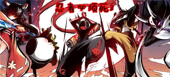 忍者必须死3