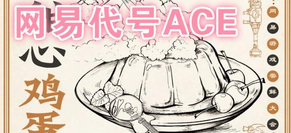 网易代号ACE_网易代号ACE合集