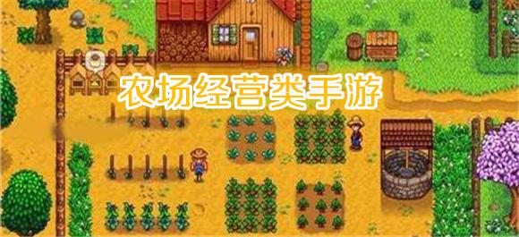 农场经营类手游