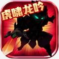魔兽三国安卓版 V1.6.225