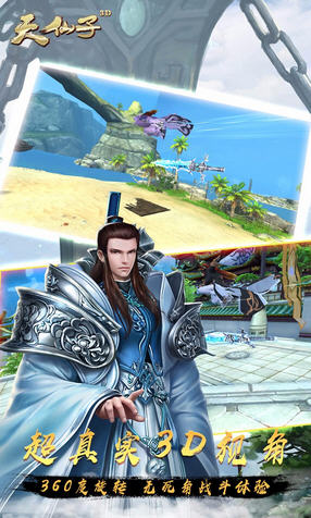 天仙子3D手游版截图3