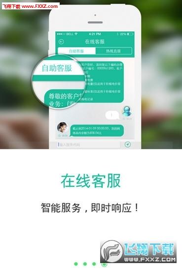 国网移动应用平台app2018最新版截图2