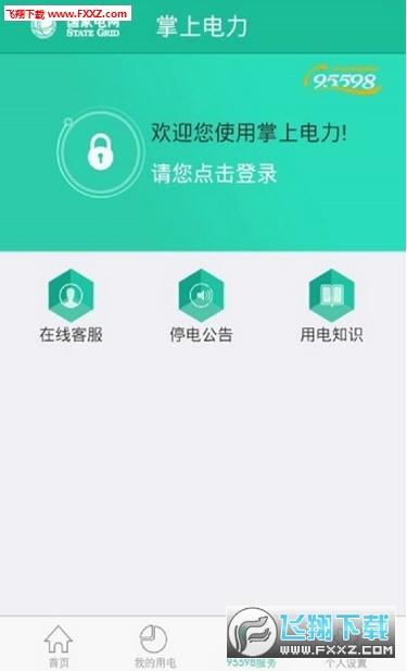 国网移动应用平台app2018最新版截图1