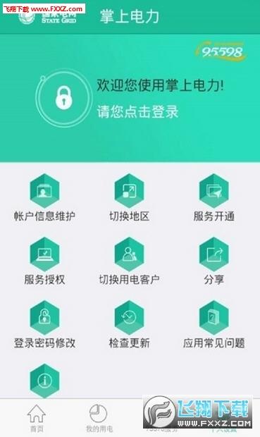 国网移动应用平台app2018最新版截图0