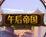 午后帝国(Afternoon empire)下载