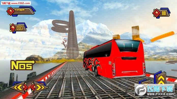 天空巴士官方版v1.0截图1