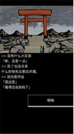 回梦之旅汉化修改版截图1