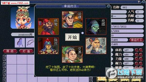 梦幻西游单机版功成名就截图2