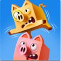 小猪叠罗汉破解版 1.0.0
