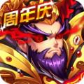 暴打魏蜀吴无限元宝服 1.6.0